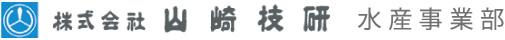 山崎技研水産事業部ブログ